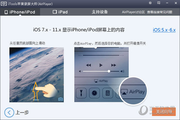 AirPlayer官方下载