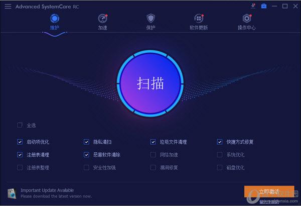 advanced systemcare pro13.1汉化版