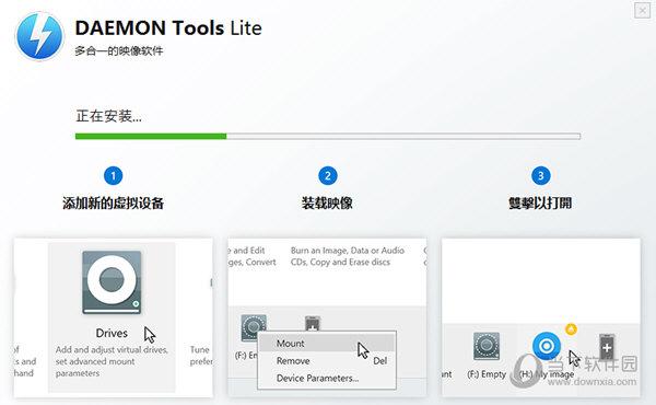 daemon tools lite去广告破解版