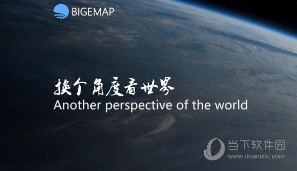 BIGEMAP地图免费破解版2021