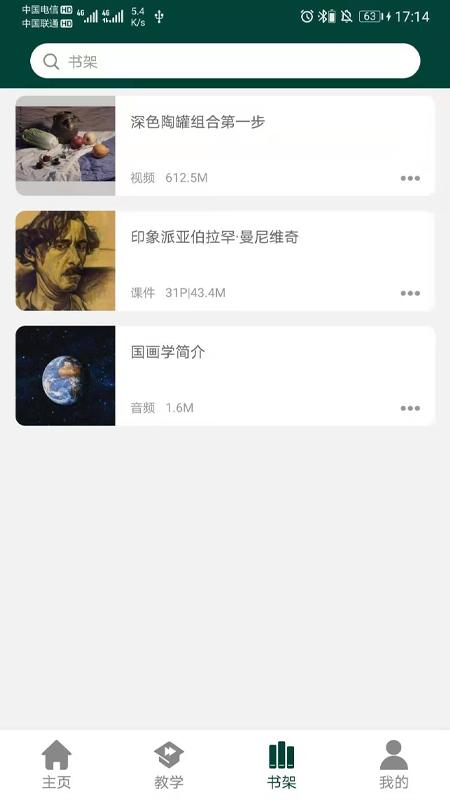 西安艺考 V3.1.2 安卓版截图1