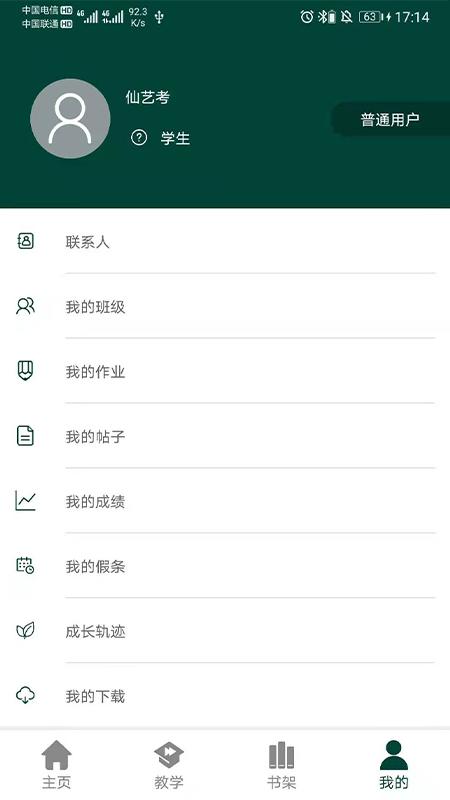 西安艺考 V3.1.2 安卓版截图2