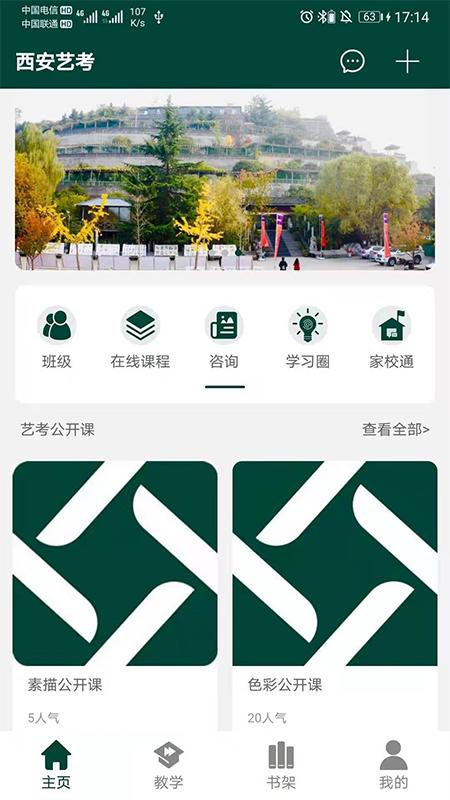 西安艺考 V3.1.2 安卓版截图4