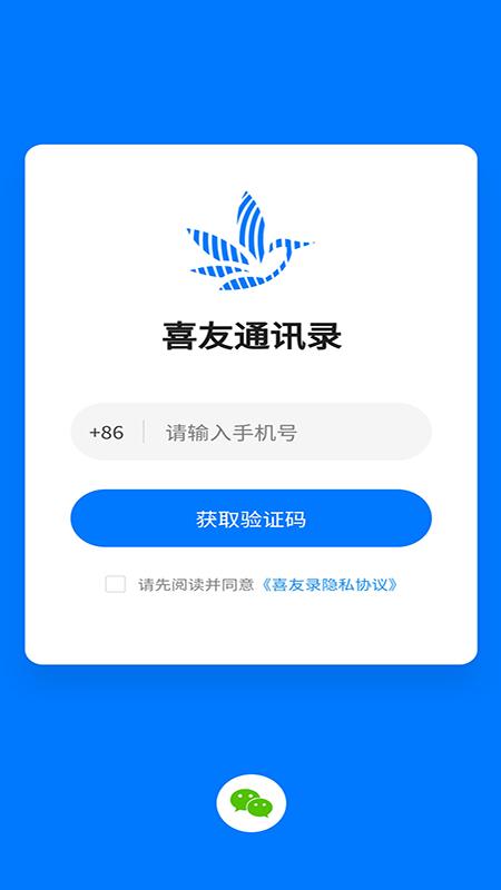 喜友通讯录 V1.1.0 安卓版截图4