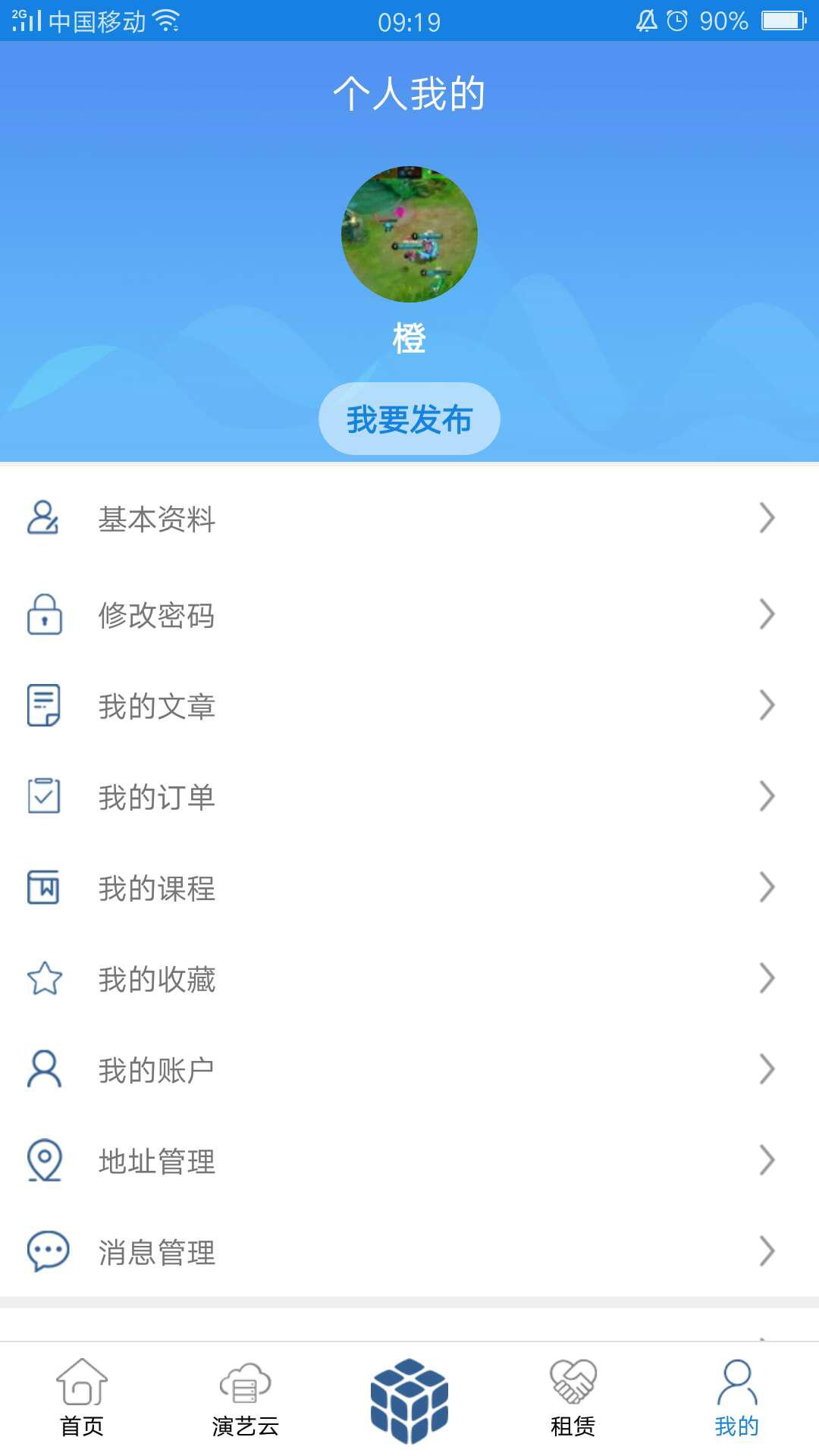 演艺魔方 V2.4.2 安卓版截图5