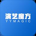 演艺魔方 V2.4.2 安卓版
