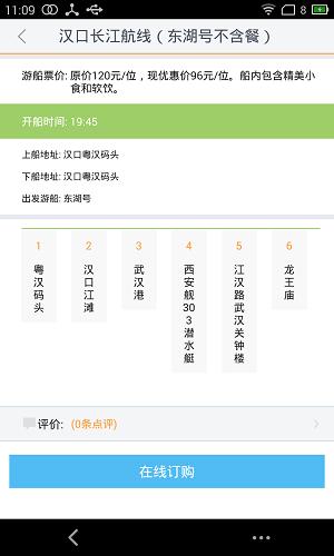 智能公交 V3.9.8 安卓最新版截图2