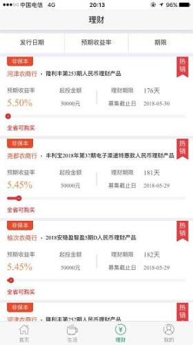 晋享生活 V3.1.28 安卓最新版截图2