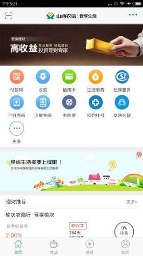 晋享生活 V3.1.28 安卓最新版截图1