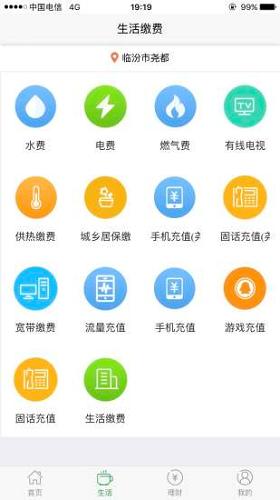 晋享生活 V3.1.28 安卓最新版截图4