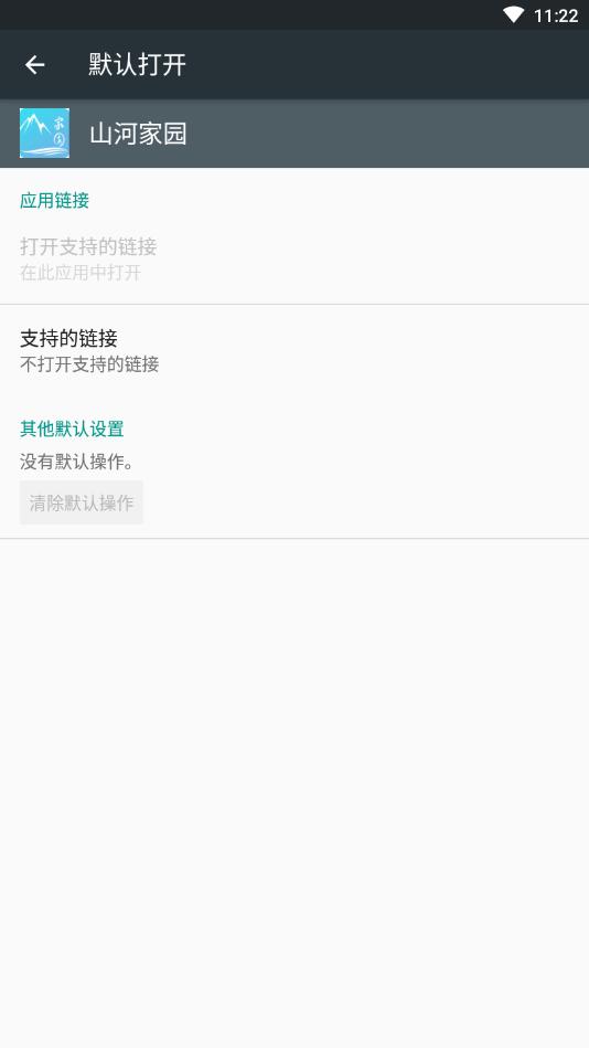 山河家园 V1.8.3 安卓版截图3