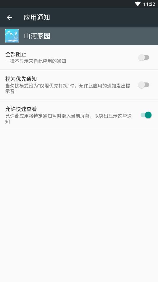 山河家园 V1.8.3 安卓版截图4