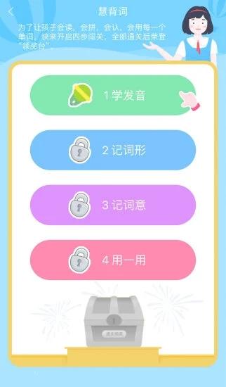 慧话宝 V5.9.3 安卓版截图3