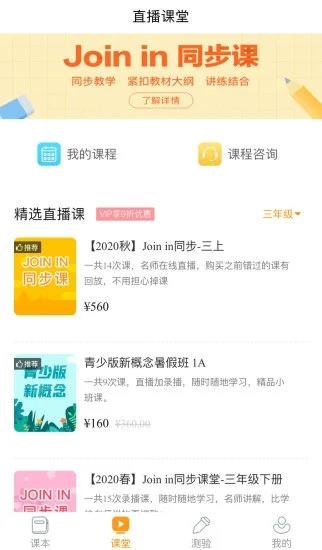 慧话宝 V5.9.3 安卓版截图4