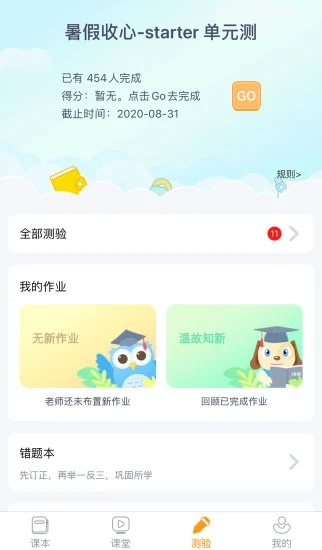 慧话宝 V5.9.3 安卓版截图5
