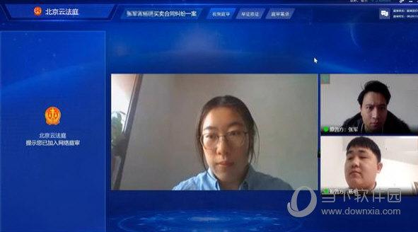 北京云法庭当事人