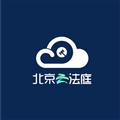 北京云法庭当事人pc版 V3.6.6 官方版