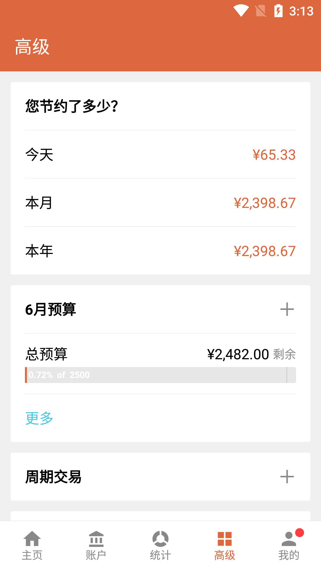 记账大王 V1.1.0 安卓版截图2
