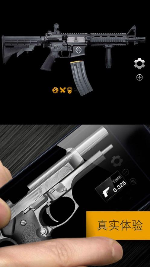 枪支模拟器2 V1.3.4 安卓完整版截图1