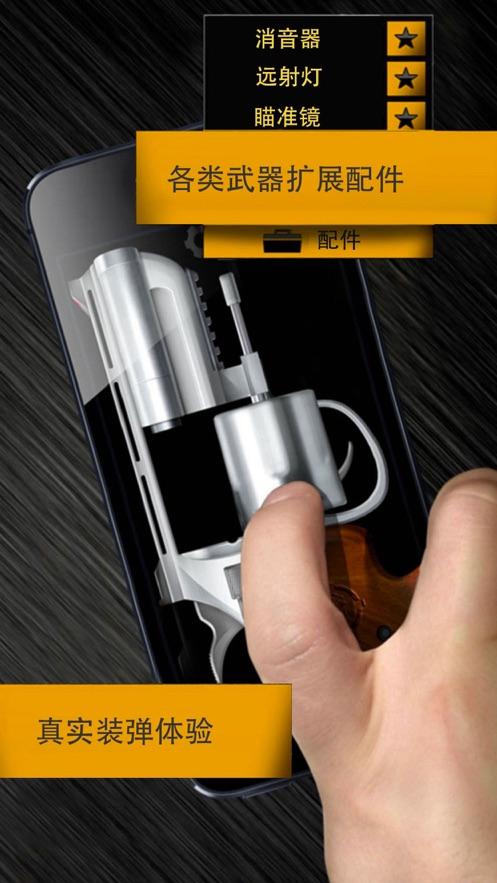 枪支模拟器2 V1.3.4 安卓完整版截图4