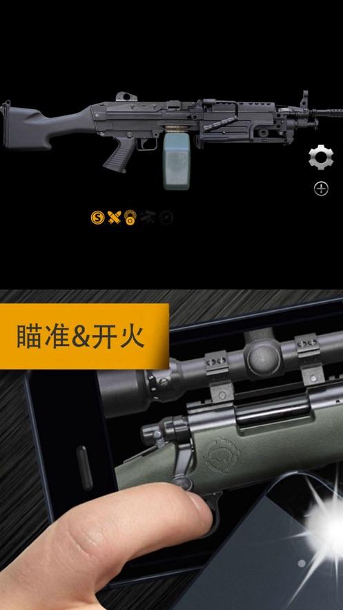 枪支模拟器2 V1.3.4 安卓完整版截图5