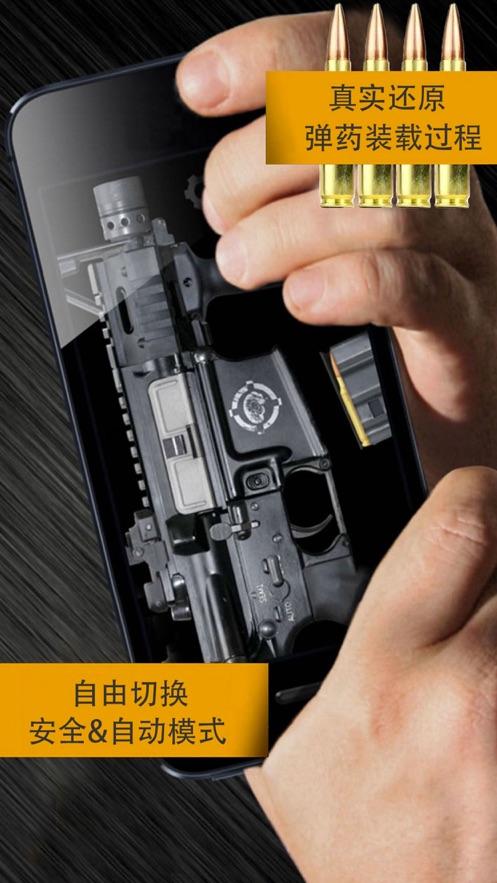 枪支模拟器2 V1.3.4 安卓完整版截图3