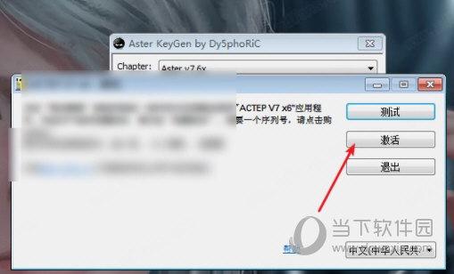 ASTER2.28破解版