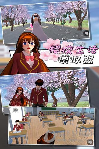 樱花生活模拟器