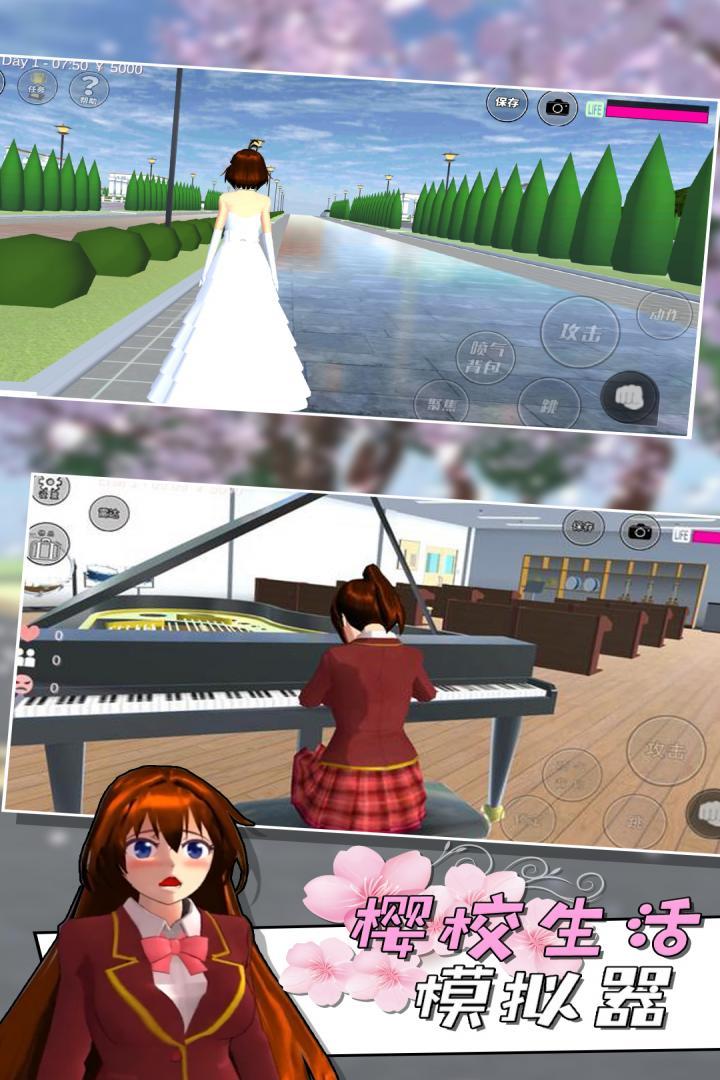 樱校生活模拟器破解版 V1.038.28 安卓版截图3