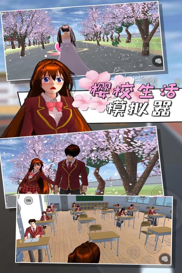 樱校生活模拟器破解版 V1.038.28 安卓版截图4