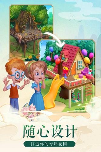 梦幻花园 V3.8.0 安卓版截图4