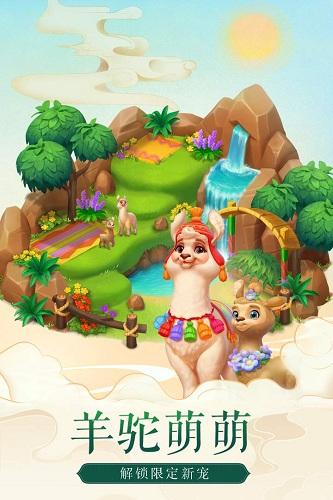 梦幻花园 V3.8.0 安卓版截图3