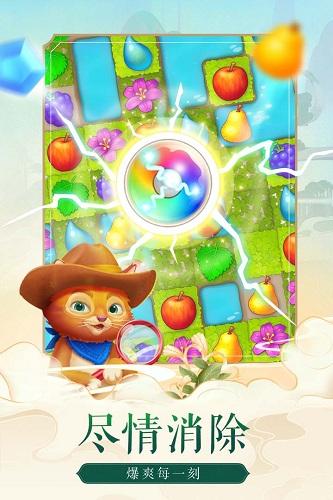 梦幻花园 V3.8.0 安卓版截图5
