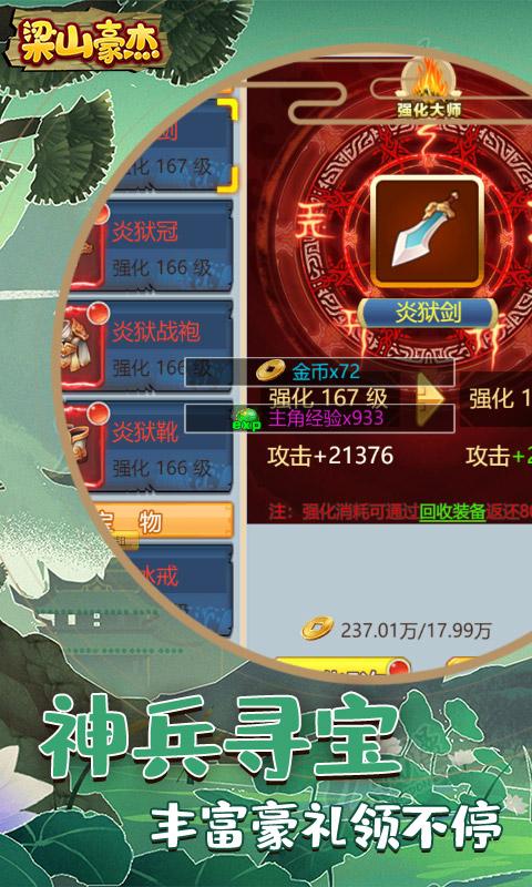 梁山豪杰GM版 V1.0.0 安卓版截图1