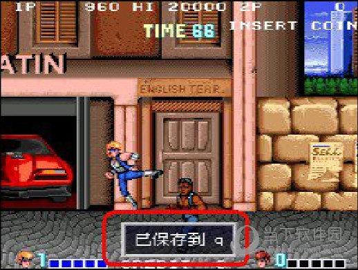 arcade模拟器存档