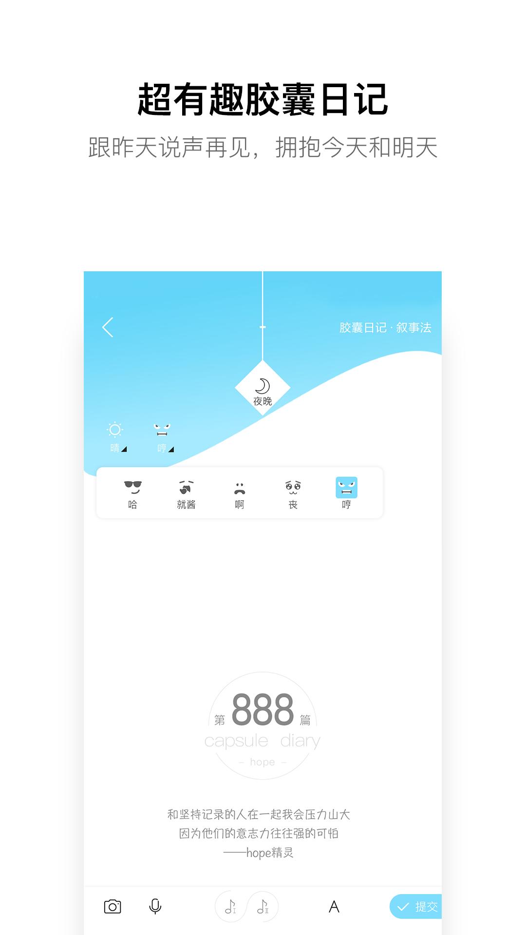 hope(时间胶囊) V3.10.0.3 安卓版截图3
