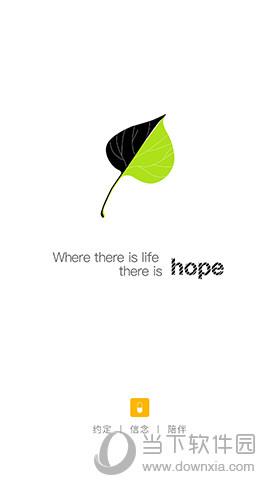hope日记APP