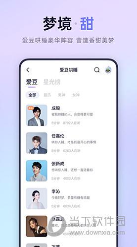 小睡眠iOS