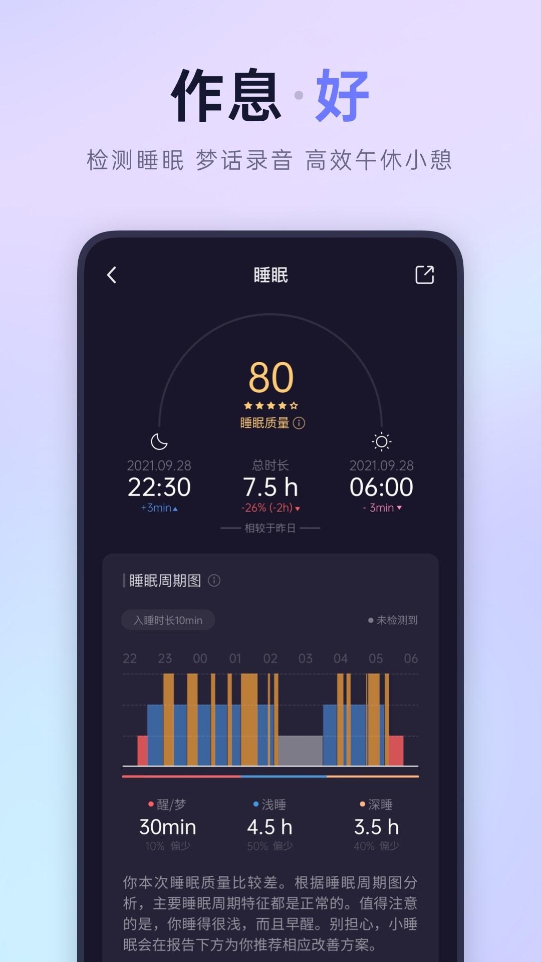 小睡眠 V5.1.0 安卓版截图5