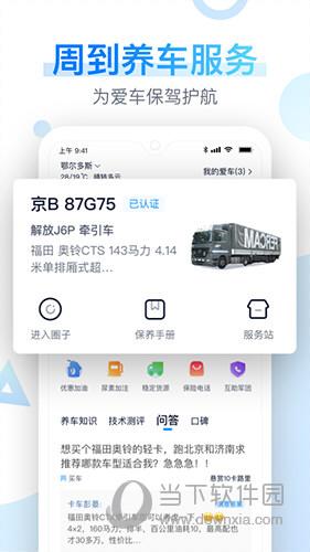 卡车之家iOS版