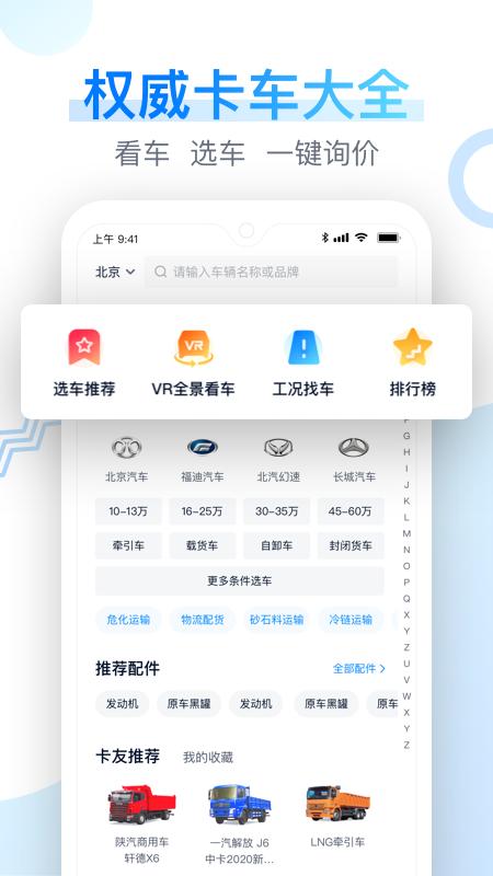 卡车之家 V7.6.1 安卓版截图4