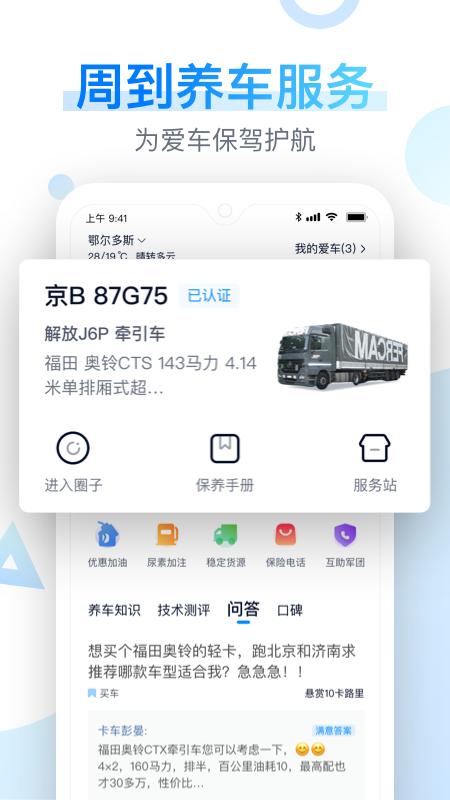卡车之家 V7.6.1 安卓版截图5