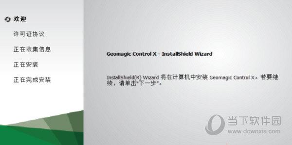 Geomagic Design X中文破解版