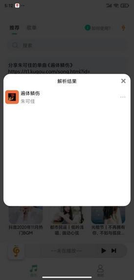 小橘音乐APP V1.0.6 安卓版截图1
