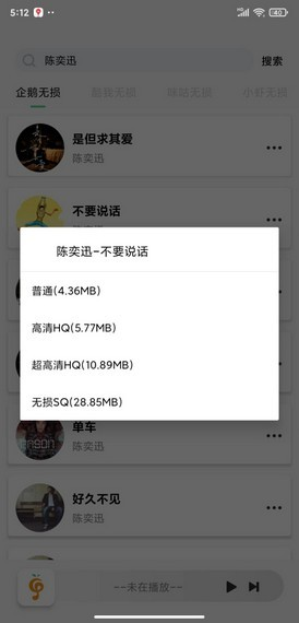 小橘音乐APP V1.0.6 安卓版截图3