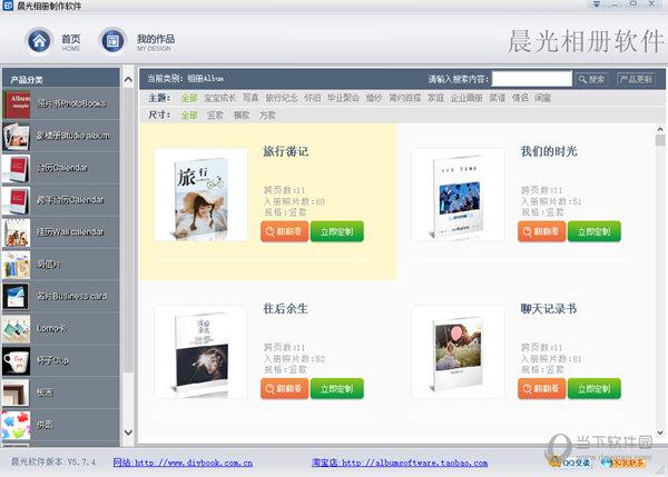 晨光相册制作软件免费下载