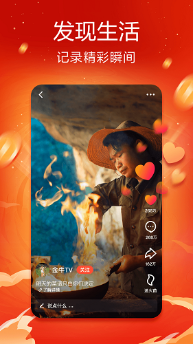 抖音火山版无限金币版 V11.3.5 安卓免费版截图3