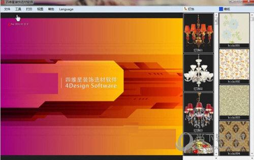 四维星装饰选材软件专业版