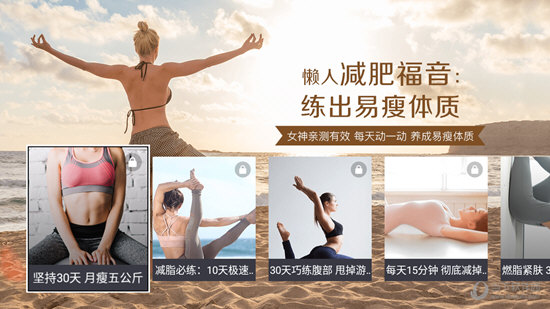 天天瑜伽app