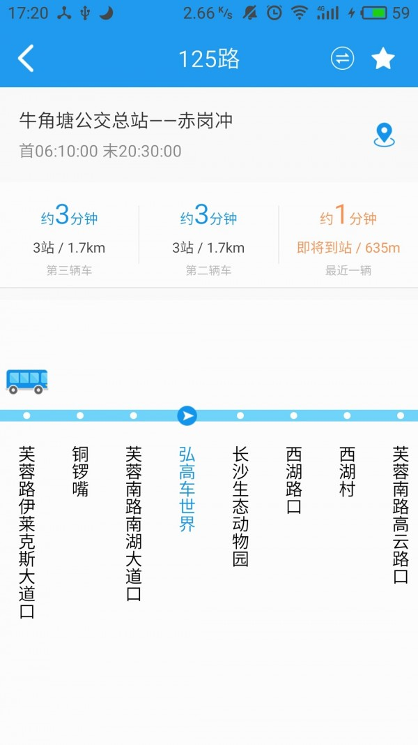 星城公交 V1.0.0 安卓版截图2